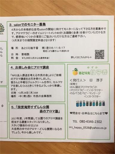 f:id:yuzuka-tani:20170214115726j:image
