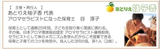 f:id:yuzuka-tani:20170429073926j:image