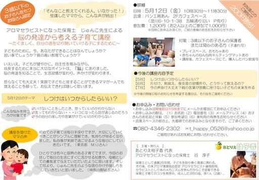 f:id:yuzuka-tani:20170429075301j:image
