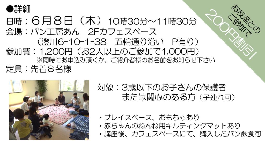 f:id:yuzuka-tani:20170515075736p:plain