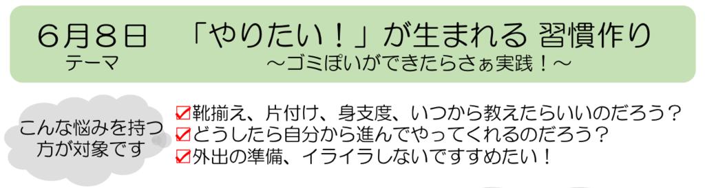 f:id:yuzuka-tani:20170515075738p:plain