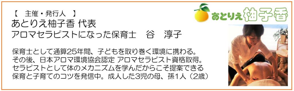f:id:yuzuka-tani:20170515080904p:plain