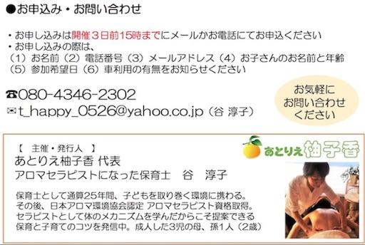 f:id:yuzuka-tani:20170613115309j:image