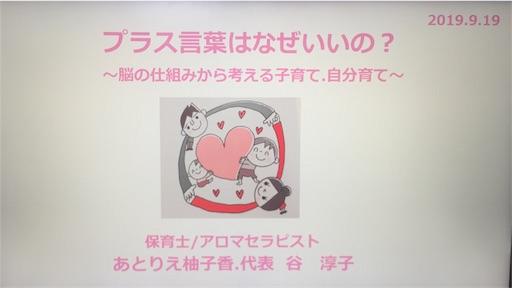 f:id:yuzuka-tani:20190927171816j:image