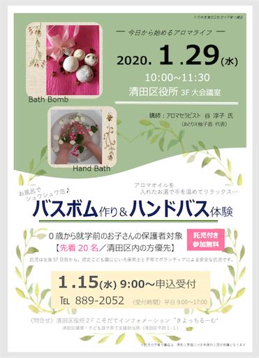f:id:yuzuka-tani:20200120195906p:image