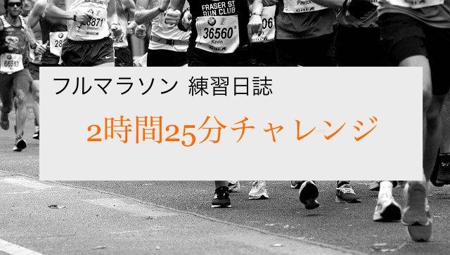 フルマラソン2時間25分チャレンジ。練習日誌