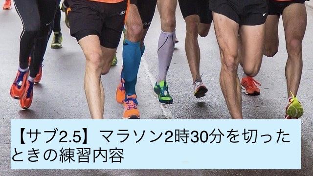 【サブ2.5】フルマラソンで2時間30分切った時の練習内容