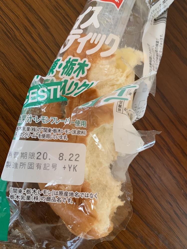 f:id:yuzuki-miki:20200820150725j:plain