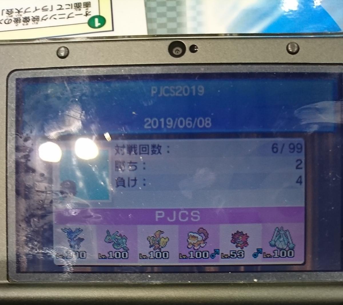 f:id:yuzuki_poke:20190616131135j:plain