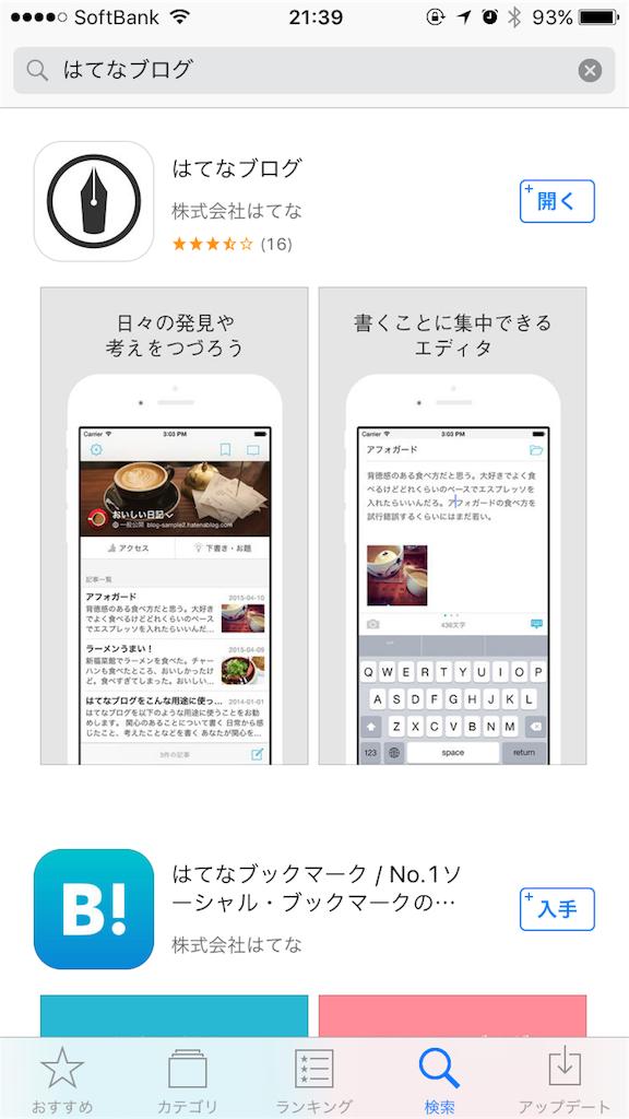 f:id:yuzukichi-web:20170111214101p:image