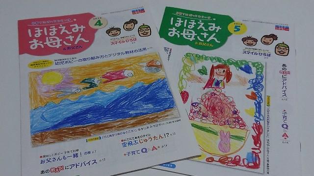 f:id:yuzukimusyamusya:20190604230346j:image