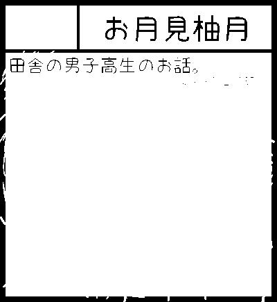 f:id:yuzukiyu:20170217140315p:plain