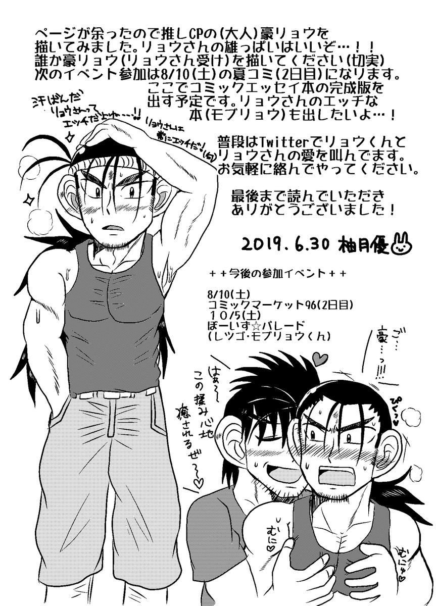 f:id:yuzukiyu:20190703024825p:plain