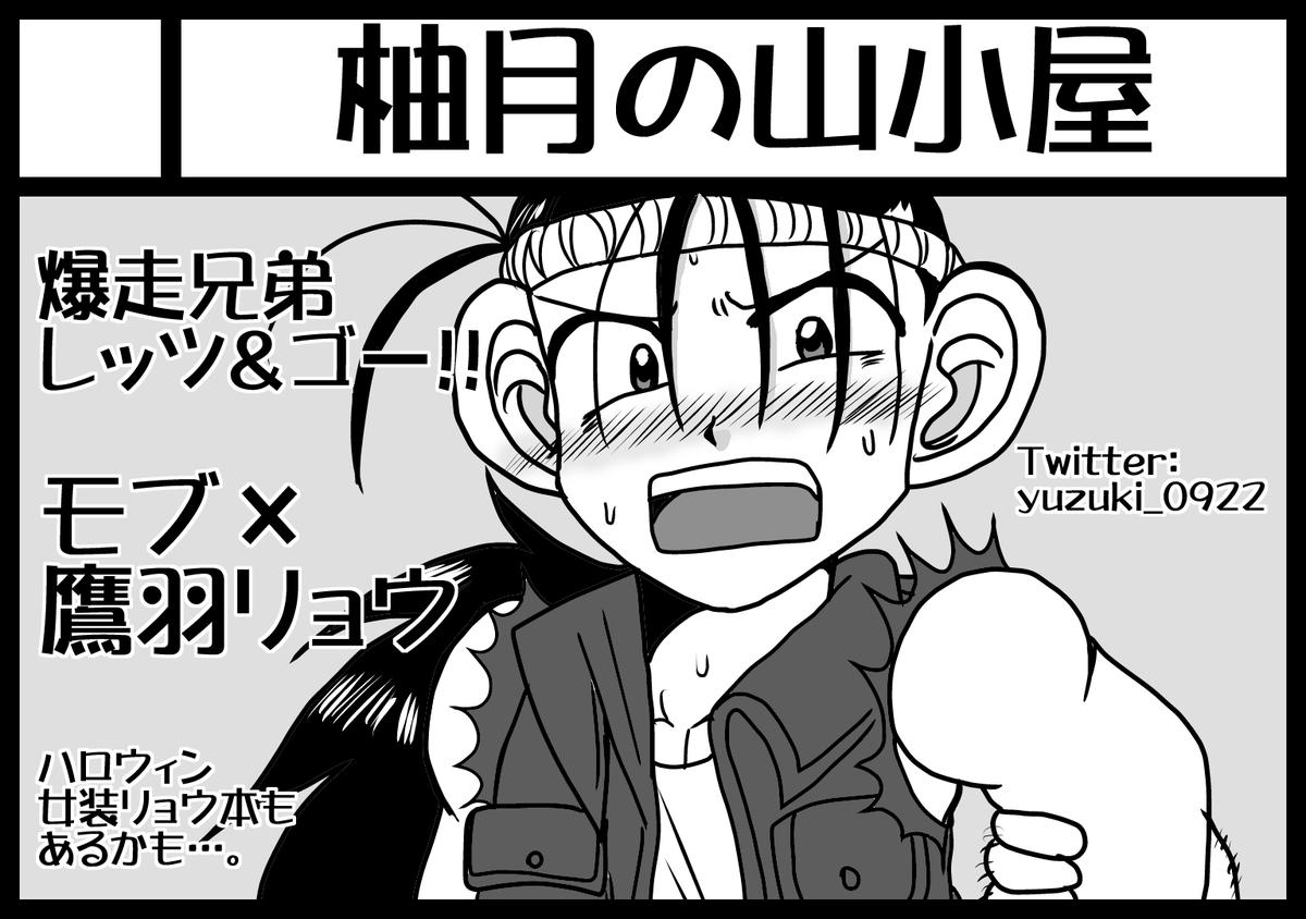 f:id:yuzukiyu:20190925021642p:plain