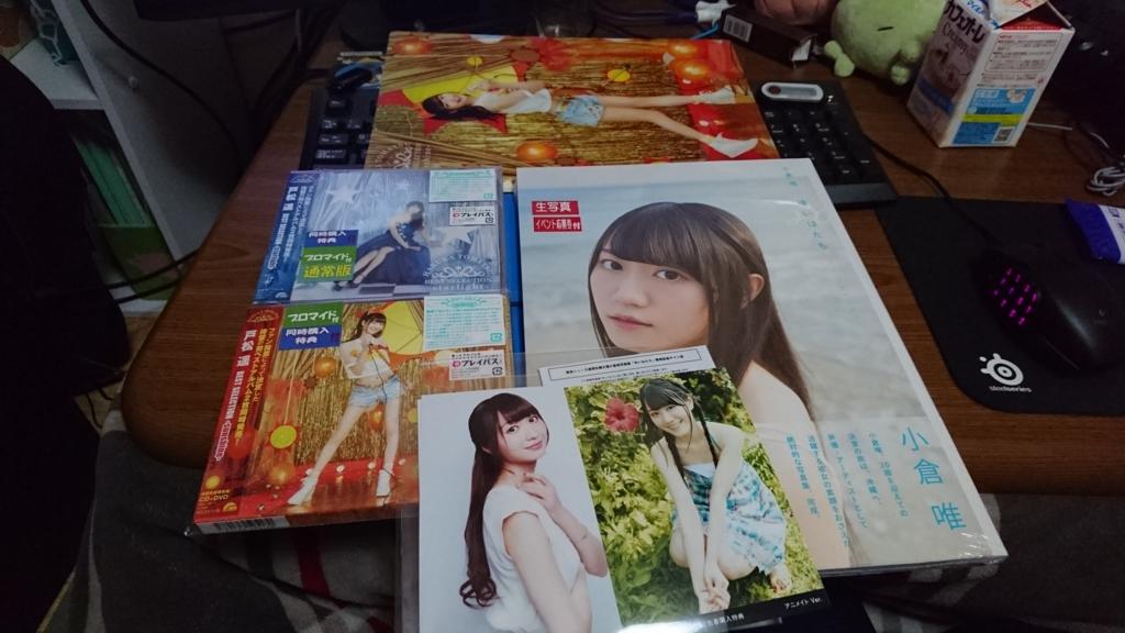 f:id:yuzukiyuzu:20160628111941j:plain