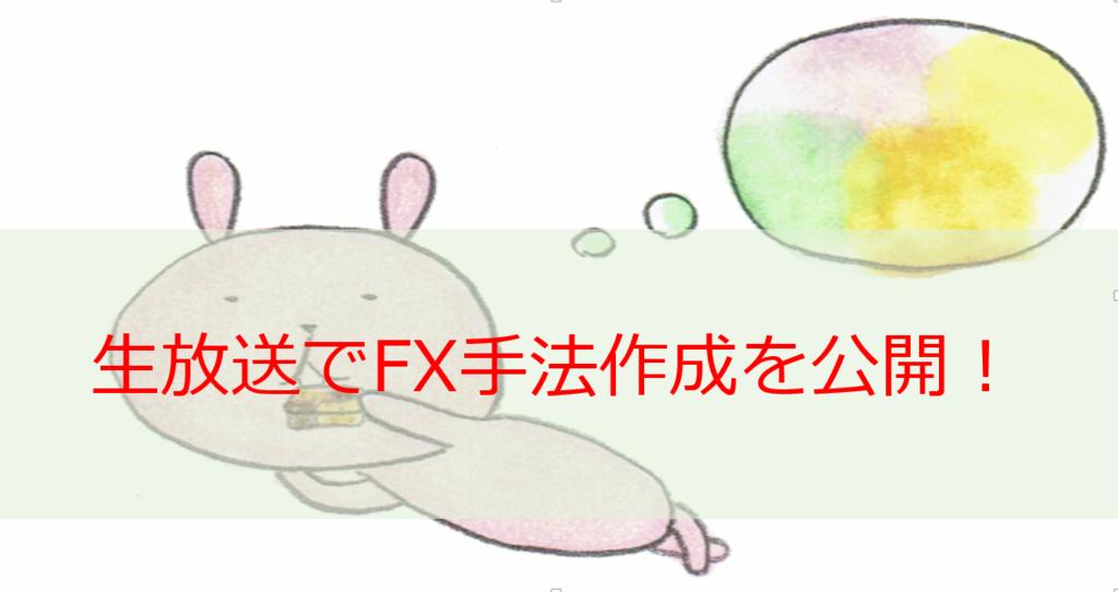 f:id:yuzukko_fx:20170515040847p:plain
