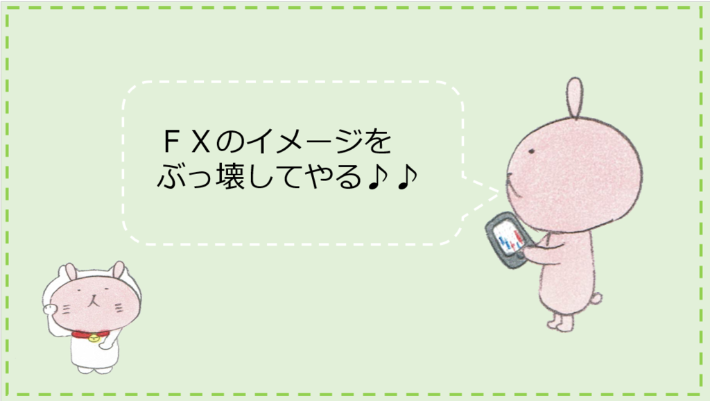 f:id:yuzukko_fx:20170519125721p:plain