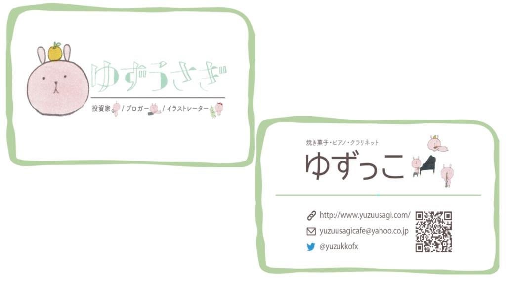 f:id:yuzukko_fx:20170519140032p:plain