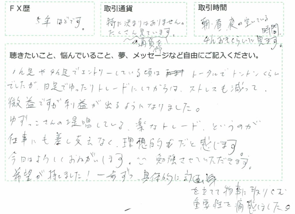 f:id:yuzukko_fx:20170519151725p:plain