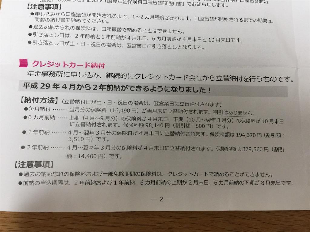 f:id:yuzukko_fx:20170529153400j:image
