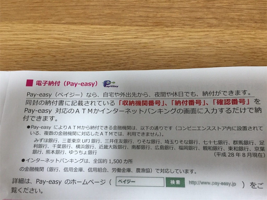f:id:yuzukko_fx:20170529161454j:image