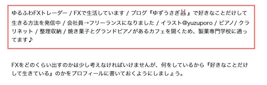 f:id:yuzukko_fx:20170704144435p:plain