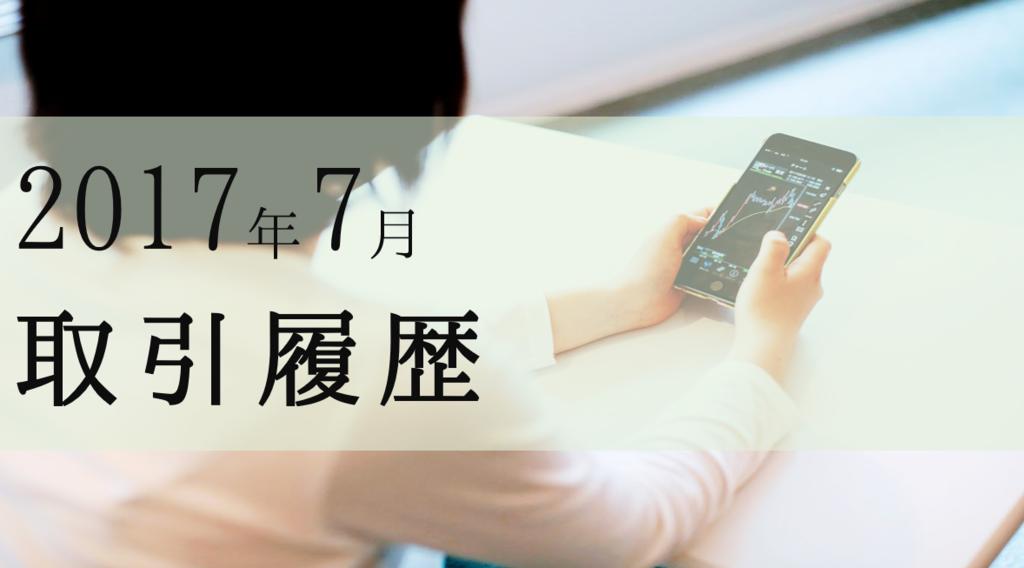 f:id:yuzukko_fx:20170805094029p:plain
