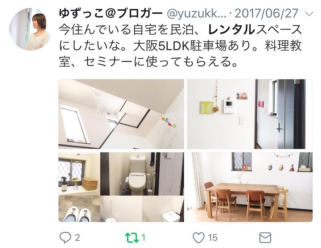 f:id:yuzukko_fx:20170815152346j:image
