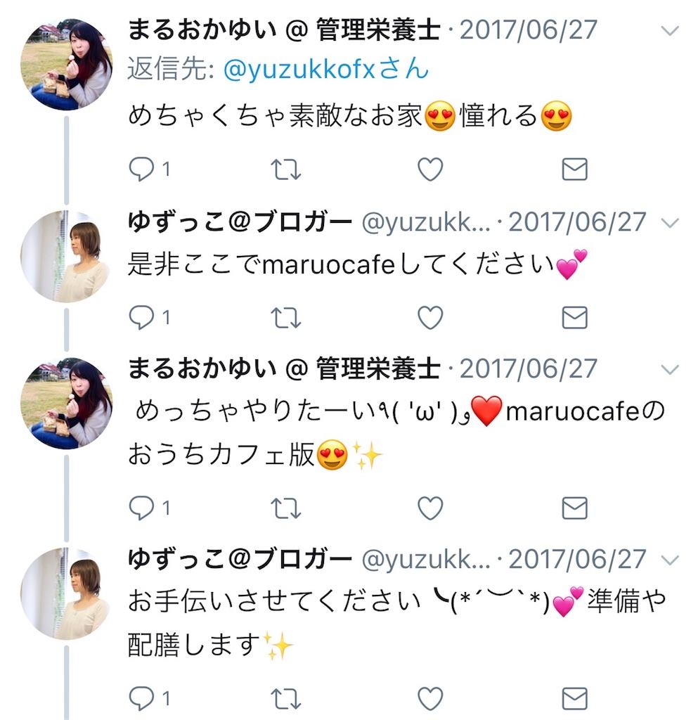 f:id:yuzukko_fx:20170815152348j:image