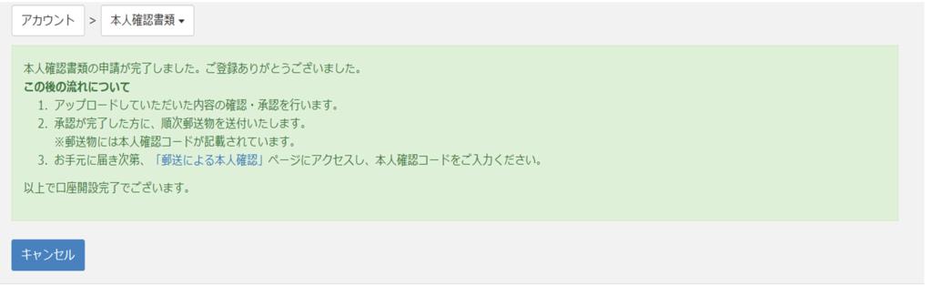 f:id:yuzukko_fx:20170827091214p:plain