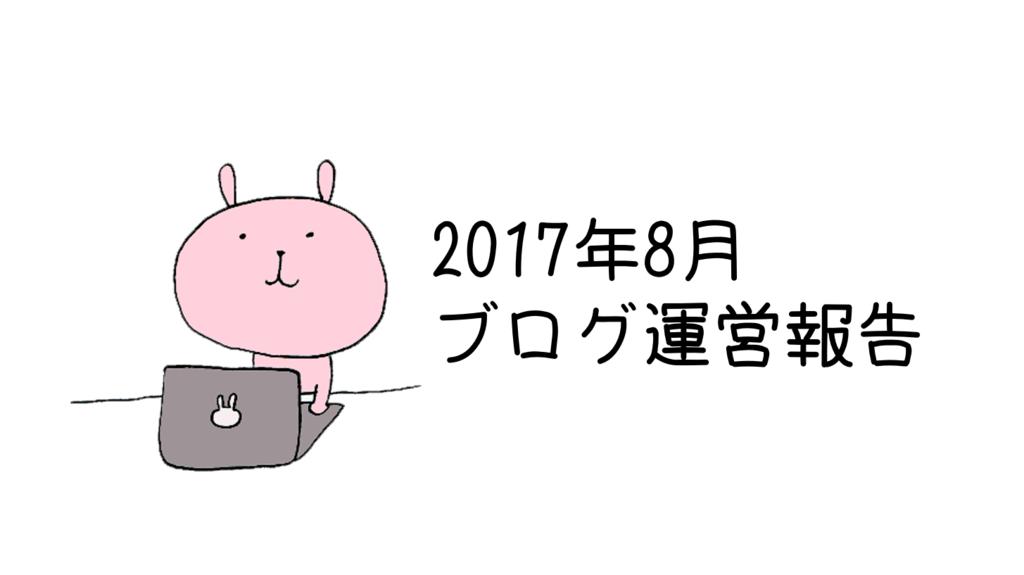 f:id:yuzukko_fx:20170901154820p:plain