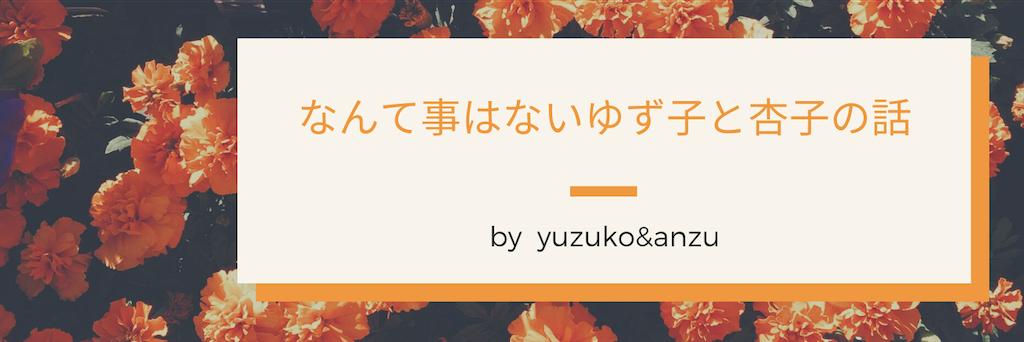 f:id:yuzukoanzu:20210323185942p:image
