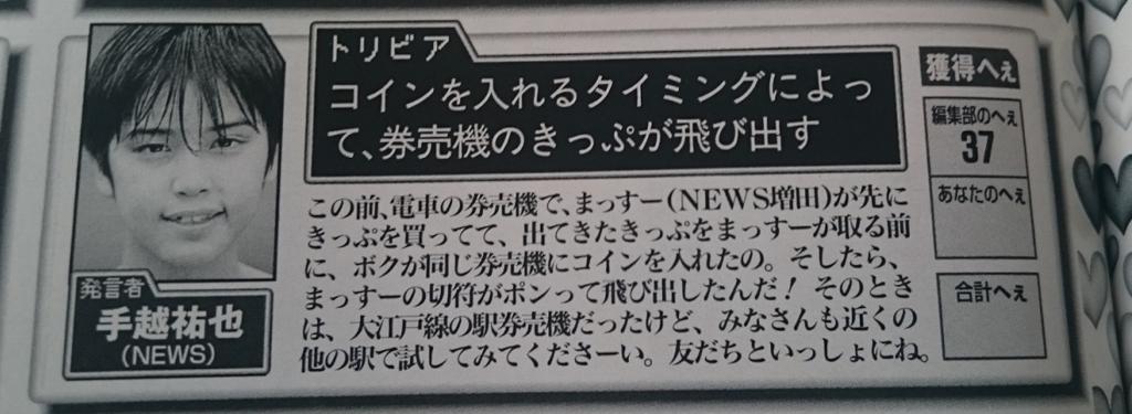 f:id:yuzukonbu:20180113153927j:plain