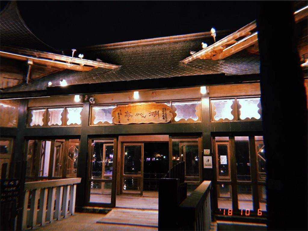 f:id:yuzukosyo_umasu:20181020144429j:image
