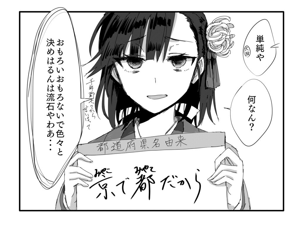 f:id:yuzumatcha1113:20181014171851p:plain