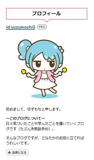 f:id:yuzumochi3:20171111191459j:plain