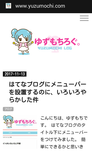 f:id:yuzumochi3:20171114002800j:plain