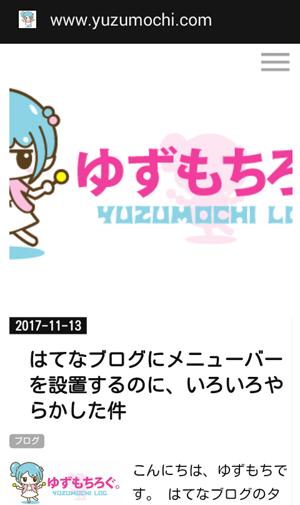 f:id:yuzumochi3:20171114003820j:plain