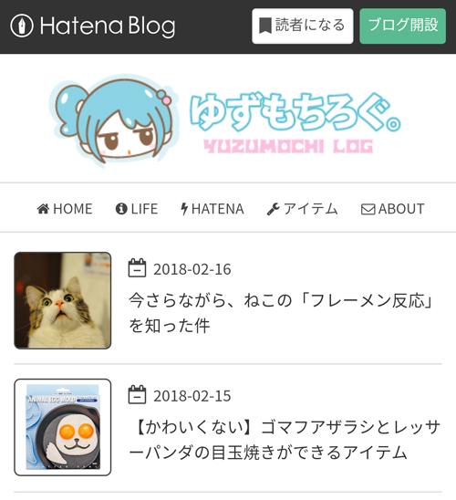 f:id:yuzumochi3:20180219151736j:plain