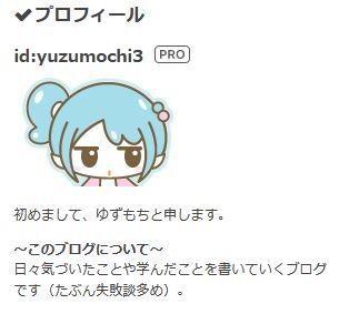 f:id:yuzumochi3:20180221113008j:plain