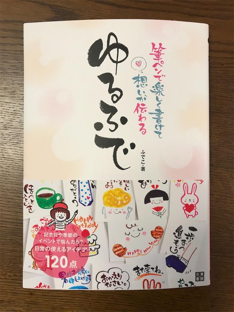 f:id:yuzunohana:20191127234149j:image