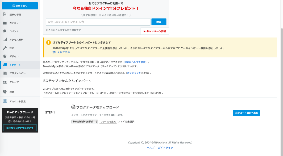 f:id:yuzurifa:20190325054302p:plain