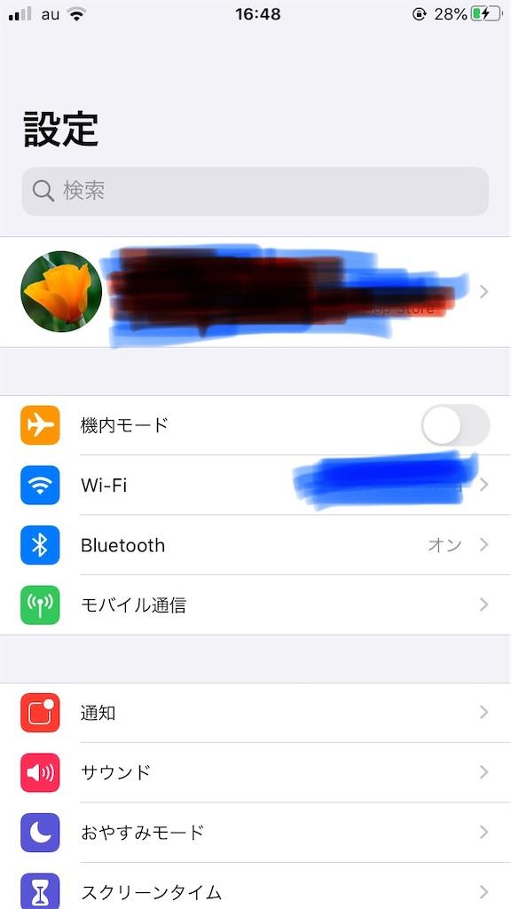 f:id:yuzurifa:20200309165254j:image
