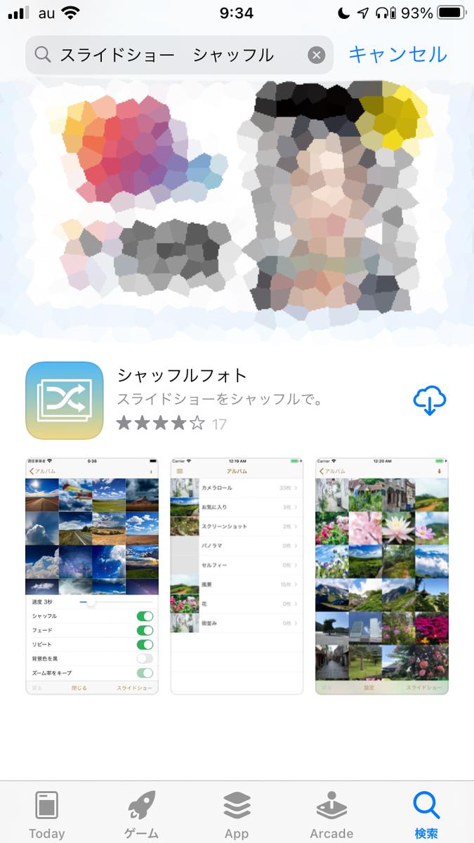 f:id:yuzurifa:20210217103345j:plain