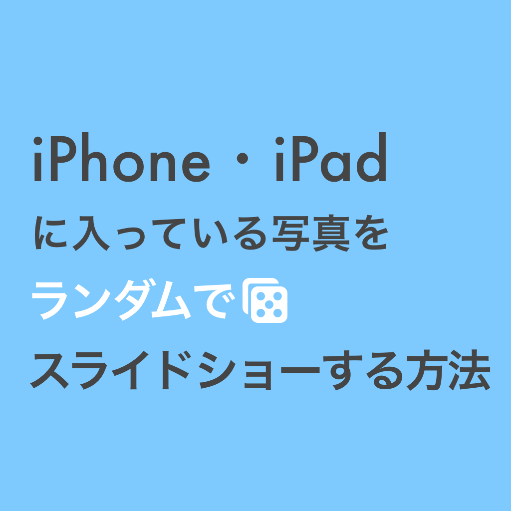 f:id:yuzurifa:20210217114625p:plain