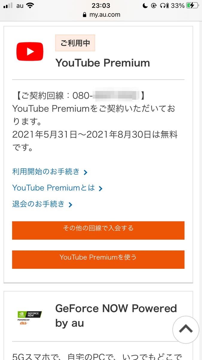 f:id:yuzurifa:20210531232950p:plain