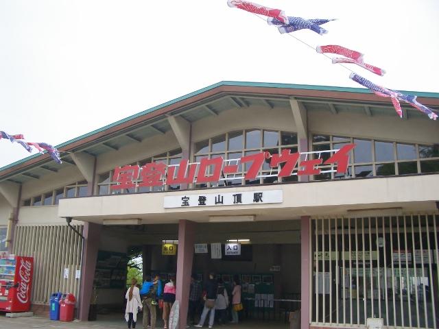 宝登山ロープウェイ 山頂駅