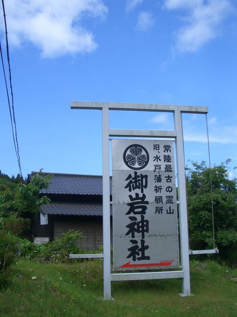 御岩神社 入り口