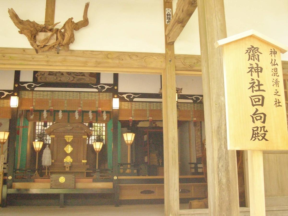 御岩神社 斎神社