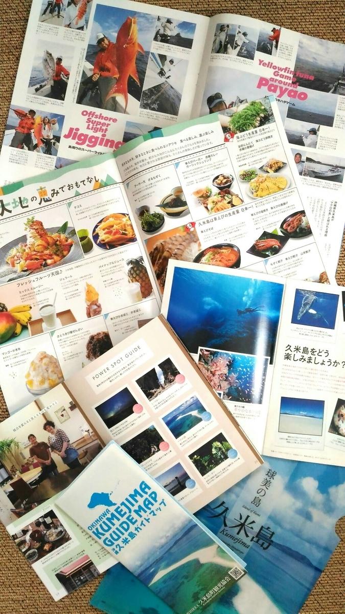 観光パンフレット 久米島